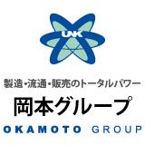 岡本グループ