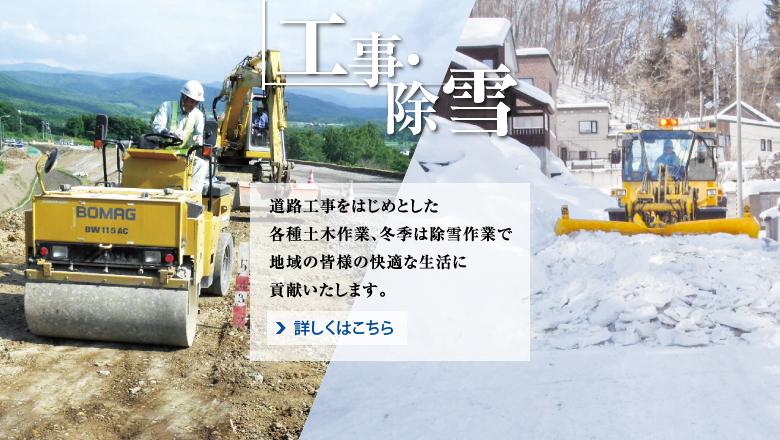 工事・除雪