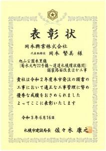 札幌市表彰状 R2旭山公園米里線