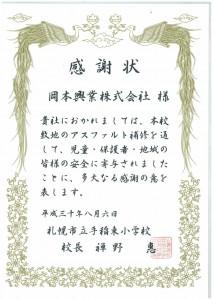 手稲東小学校感謝状1