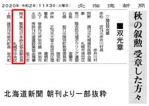 2020年11月3日北海道新聞抜粋