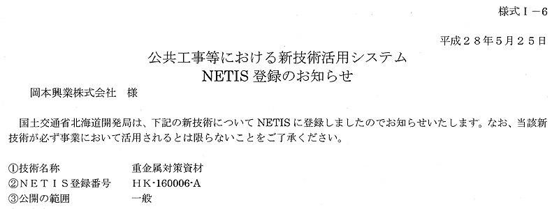 160530_NETIS登録のお知らせ_2
