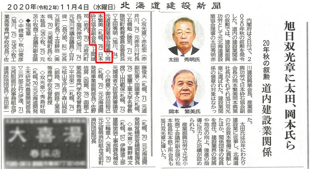 2020年11月4日北海道建設新聞